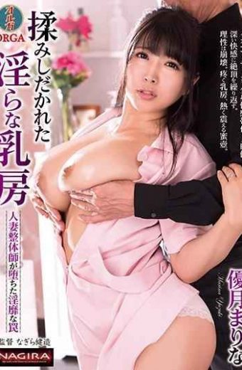NACS-014 Masturbating A Miserable Breasts Rushing Massage
