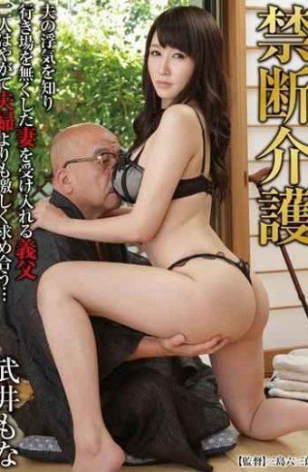 GVG-065 I Also Forbidden Nursing Takei