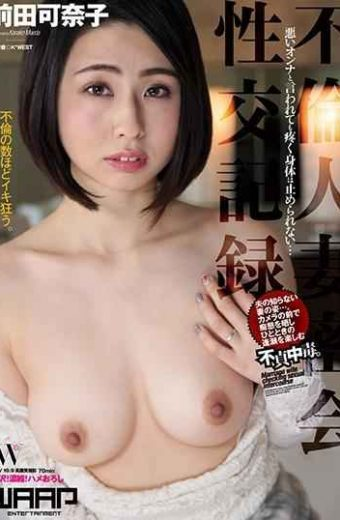 WKD-009 Marriage Married Couple Secret Intercolation Record Maeda Kanako