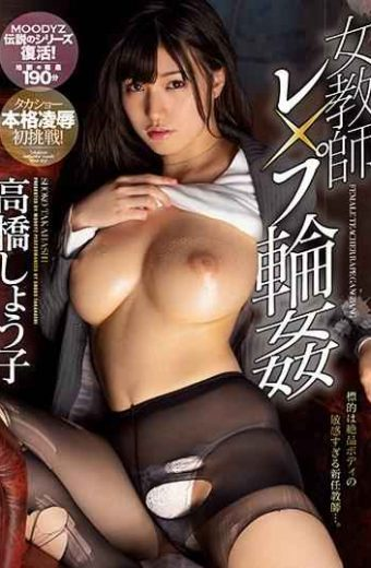 MIDE-582 Female Teacher Re X Gang Gang Takahashi Shocho