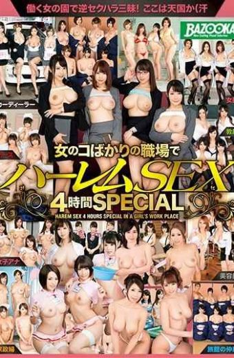 MDB-939 Harem SEX 4 Hours SPECIAL In A Girl's Work Place