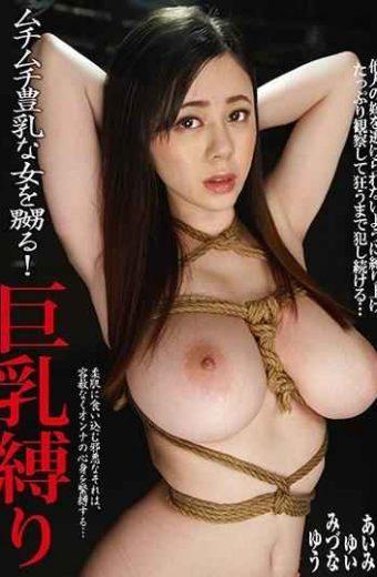 KUSR-047 Big Tits Tied Up Rutting Fucking Breasts!