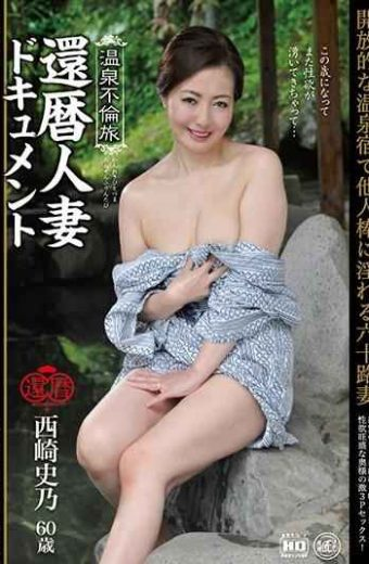 RAF-13 Bisho Married Wife Hot Spring Unfriendly Travel Document Shigeno Nishizaki