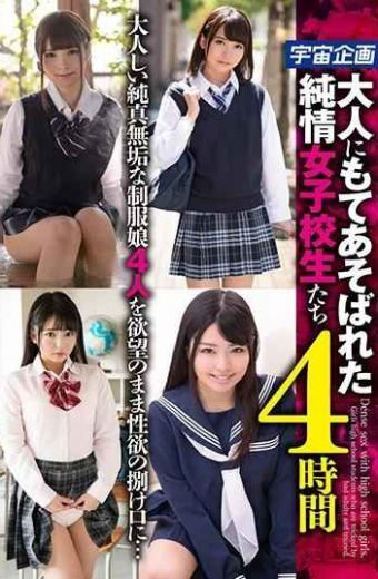 MDTM-421 Junjo School Girls Played With Adults For 4 Hours