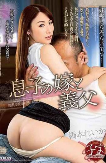 SPRD-1060 My Son's Wife And Father-in-law Hashimoto Reika