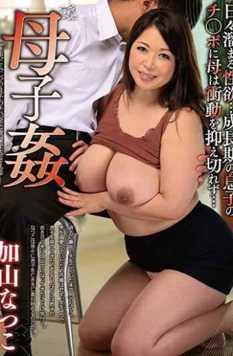 GVG-753 Mother Child Admiration Kayama Natsuko
