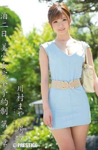 ABP-061 Two-Day Beautiful Girl By Appointment Only. The Case Of Only Here Second Chapter Sakura