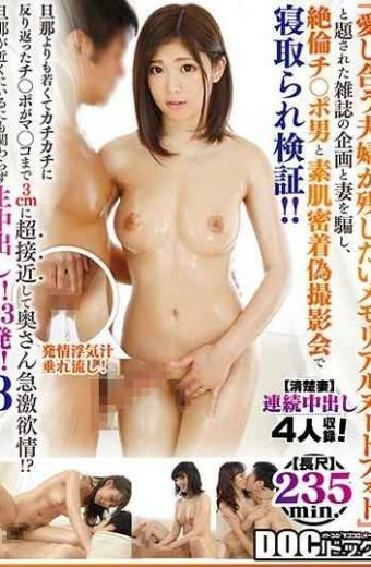 """DOCP-094 Deceive The Planning And Marriage Of The Magazine Entitled """"Memorial Nude Photos I Want To Leave In Love And Love !It Is Younger Than Her Husband And Turned Back To Tick  Po Uma  Ko Gets Very Close To 3 Cm And Her Wife's Sudden Desire! What3"""