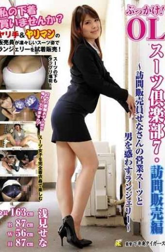 KTB-009 Bukkake! OL Suits Club 7  Visit Sales Dept.  Lingerie Deceiving A Business Suit Of Visiting Salesperson Sena And Man  Asami Sena