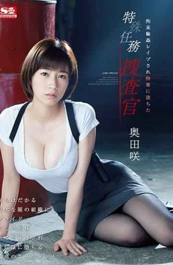 SSNI-314 Special Detention Investigator Okuda Saki Who Was Detained Gang Rape And Fell Into Pleasure