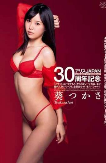 """DV-1633 Special Or Would Be Out All The Former Popular Series JAPAN30 Anniversary Alice From """"flash Paradise"""" To """"Reverse Soap Heaven""""! Aoi Tsukasa"""