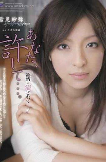 RBD-182 You Forgive Me …. Yukimi Gauze Wataru Must Not Be Carried Away By The Lust