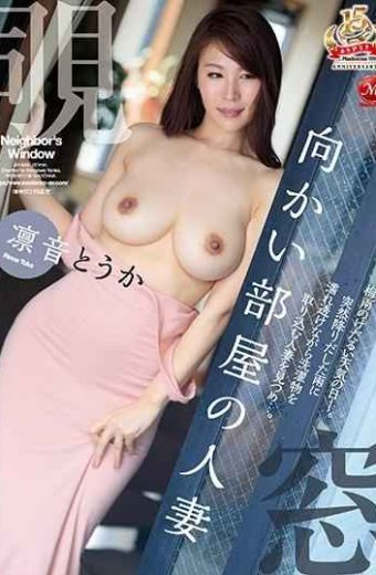 JUY-635 Married Woman Rinno In Front Of The Room
