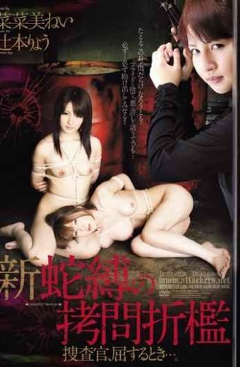 JBD-145 Baku Torture Investigator Chastisement New Snake Bow … When. Ryo Tsujimoto Nei Nami Vegetables