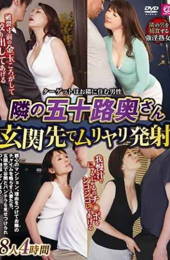 MMIX-011 Muriyari Shot At The Entrance Of The Next Fifty Wife Wife 4 People 4 Hours