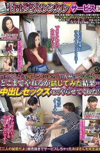 """MEKO-94 """"Aunt Rentals"""" Service In The Streets 36 As A Result Of Trying On How Much I Can Do With The Personality Of A Good Old Lady Who Is A Personality Character Yozo … Resulted In Letting Me Cum Inside Sex! !"""