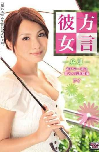 ALB-199 Love Amaenbo Minded Princess Of Kobe – Hyogo – Her Dialect