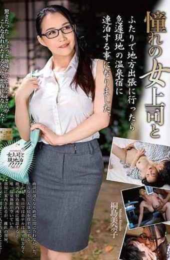MOND-153 Boss Worshiped And Minako Kirishima