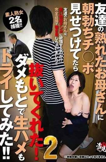 MNDO-37 When My Friend's Ripe Mother Showed Up Her Morning Breakfast She Took Me Out!I Also Tried Raw Basting With No Good! !2
