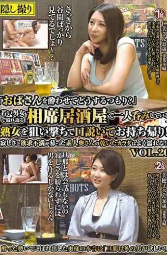 """MEKO-95 """"What Are You Planning To Do With Your Lady Getting Drunk""""Take Away And Take Away A Milf Who Is Drinking Alone In A Tavern That Overflows With Young Men And Women And Takes It Home!Loneliness And Frustration Are Solicited Amateur's Dry Body's Body Gets Wet Often! !VOL.20"""