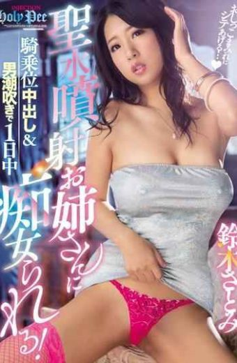 MIAE-317 Sacred Water Injection Sister Wearing A Top-ranking Top &amp Man Squirting Is Slurping All Day! Satomi Suzuki