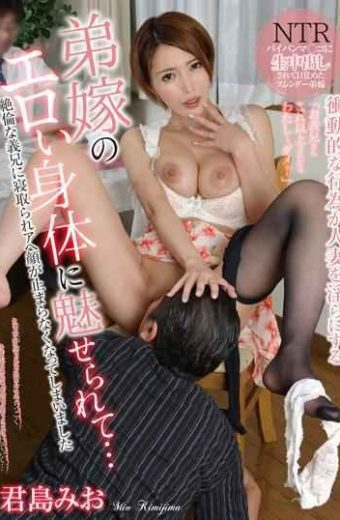 AQSH-025 I Was Fascinated By The Erotic Body Of My Brother … I Was Taken To Sleep With My Mysterious Brother-in-law Ahue My Face Has Stopped Stopping Kimishima Mio