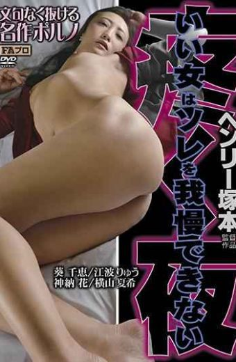 HTMS-121 Henry Tsukamoto No Complaining Masterpieces Pornography Night Good Woman Can Not Stand Soles