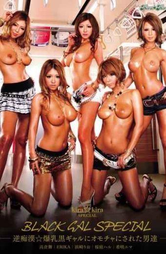 KISD-049 Men Who Are Black Tits Gal Toy To Reverse  Molester – Kira  Kira BLACK GAL SPECIAL –