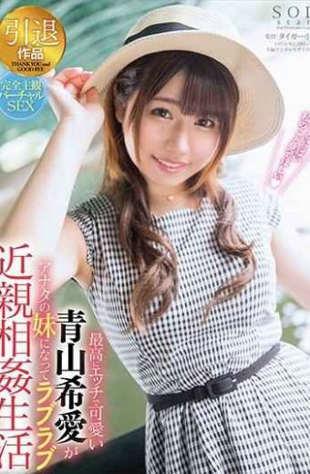 STAR-986 Awesome And Cute Aoyama Darling Becomes The Sister Of Your Best Love Love Incest Life