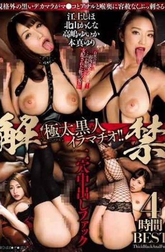 BBZA-010 Lifting A BanExtreme Black Animation! !Two-hole Creampie Fuck 4 Hours BEST