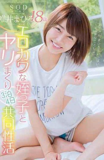 STAR-987 SODstar Mahiro Yuii 18 Years Old Erokawa Niece And Yakko Roll  3 Nights 4 Days Joint Activity