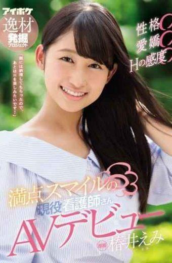 IPX-220 Personality  Affection  H Sensitivity  Active Nurse With Full Smile Smile AV Debut Tsubaki Emi