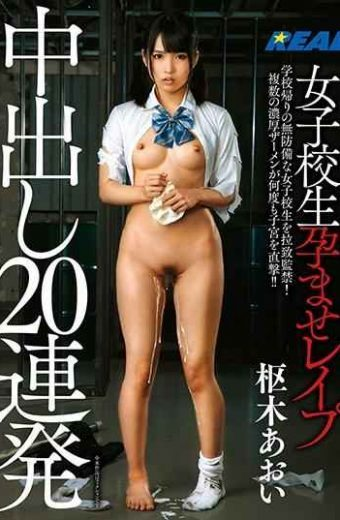 REAL-682 Female College Student Impregnation Rape Cum Shot 20 Consecutive Shoots Aoi Aki