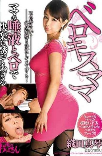 DDOB-038 Okada Makoto Giving You A Pleasure In Saliva And Velor Of Bero Mama Mama