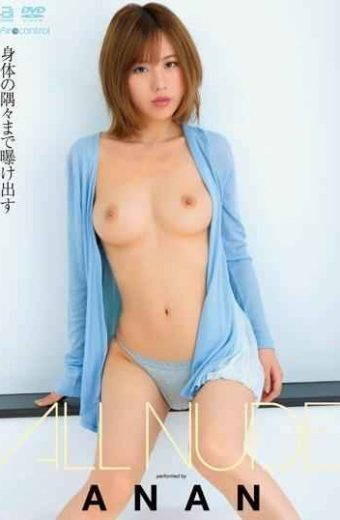 OAE-162 ALL NUDE ANAN