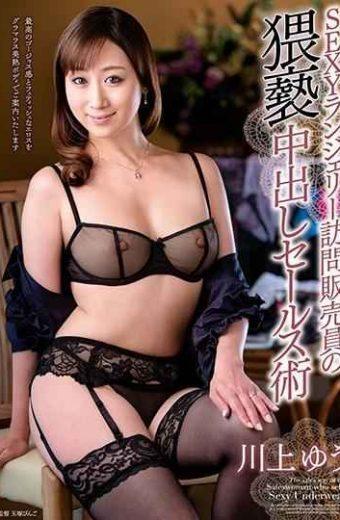 VEMA-127 SEXY Lingerie Visit Sales Staff Involved In Obscenity Cumshot Sales Sales Yu Kawakami