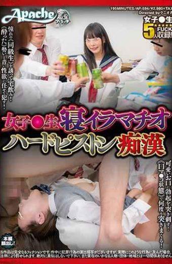 AP-594 Girls  Living Sleeping Deep Throat Hard Piston Molest