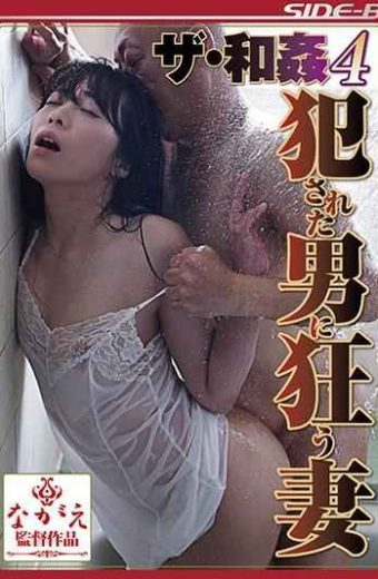 NSPS-753 The  Warrior 4 My Wife Crazy By A Man Who Was Committed Yuri Momose