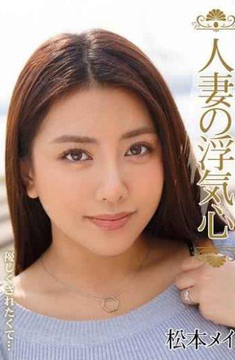 SOAV-015 Wife Of Cheating Heart Matsumoto Mei