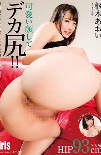 MMKZ-050 A Cute Face And A Big Ass! ! Aki Kururiki
