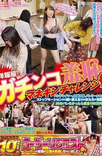 RCTD-080 Clothes Shop Gashinko Shameless Mannequin Challenge