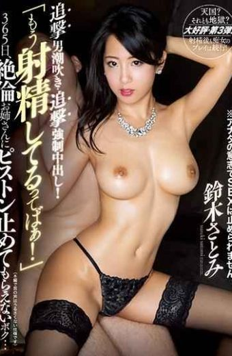 """CJOD-166 Pursuit Man Squirt Pursue Forced Cum Shot! """"I Wonder If They Are Ejaculating! """"365 Days Mullen Sister Does Not Stop Piston Boku … Satomi Suzuki"""