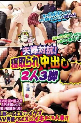 HJMO-330 Husband And Wife Compete!Two 3 Leg Cum Cuckold