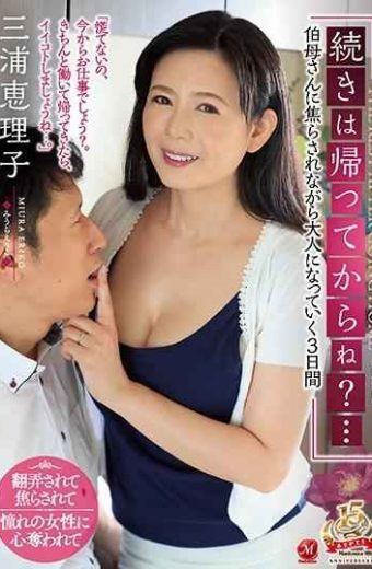 "JUY-659 ""From The Way Back Are Not You… ""3 Days To Become An Adult While Being Impatient By Aunt Ms. Eriko Miura"