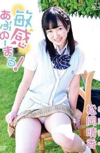 MBRAA-097 Sensitive Ichibanaru! Haruka Matsuoka