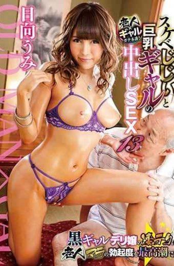 GVG-765 SEXY SEIKO 13 Hidaka Umi With Busty Busty Girls