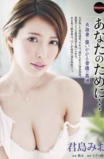 "NAFZ-001 ""For You …""  Adultery Of The Victim Who Attacks Chao Shu's Wife Kimishima Mio"