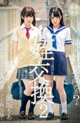 T-28542 Niece Exchanging Training Discipline Niece Exchange Record By Two Or Two Uncle  Kirari Sena  Ria Aisaka