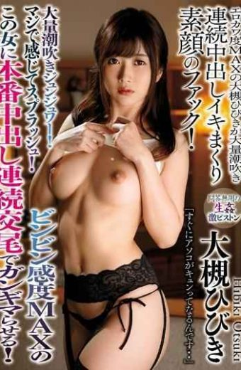 BIJN-143 Massive Squirting Jun'Juu!Splash Feeling Seriously! Bingin Sensitivity This Woman With MAX Gaugima Is Made By Consecutive Mating In The Production Vaginal Cum Shot! Hiki Otsuki