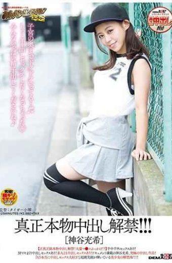 SDEN-037 Genuine Real Cum Shot Lifted! ! ! Kamiya Mitsuki